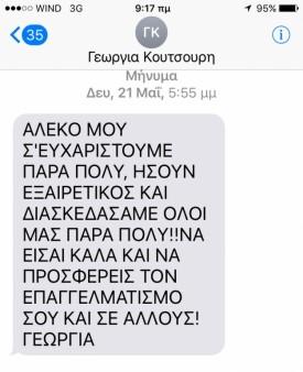 koutsoyrh